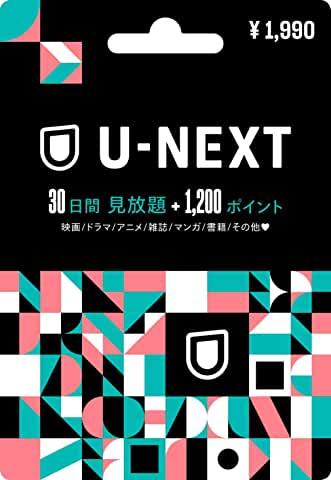 U-NEXT(ユーネクスト)の月額