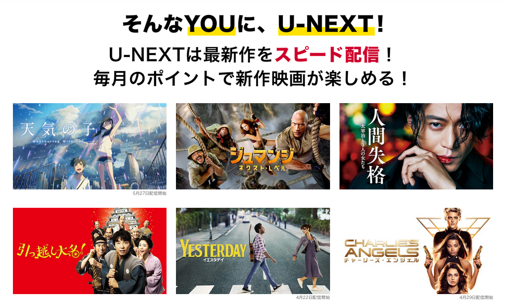 U-NEXTの広告
