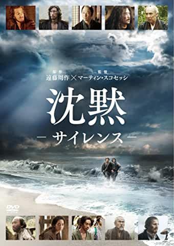 映画 沈黙-サイレンス-