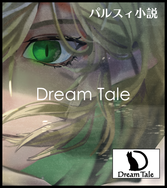 f:id:DreamTale:20190323222048p:plain