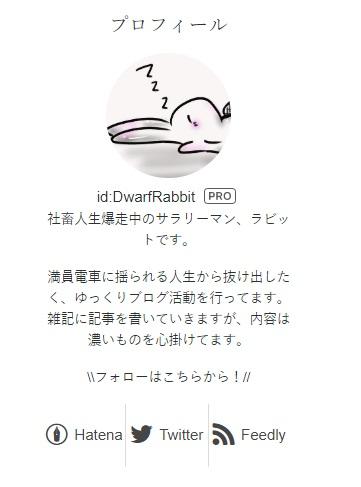 f:id:DwarfRabbit:20200425003423j:plain