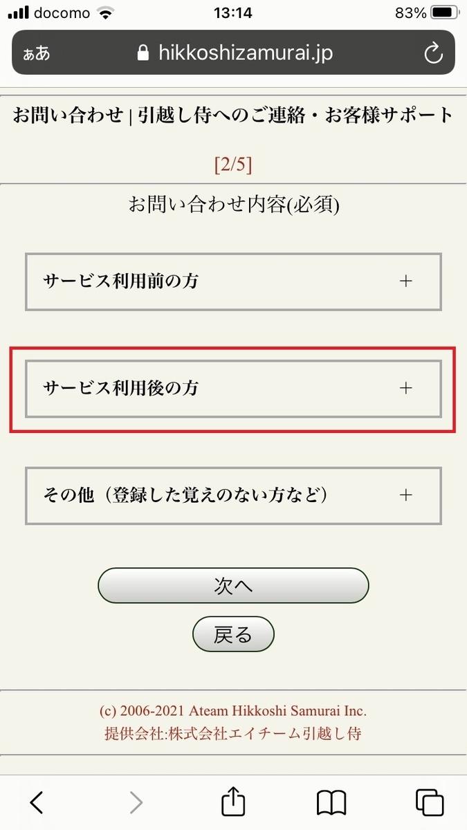 f:id:DwarfRabbit:20210303130521j:plain