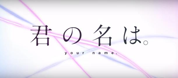 「君の名は。」の画像