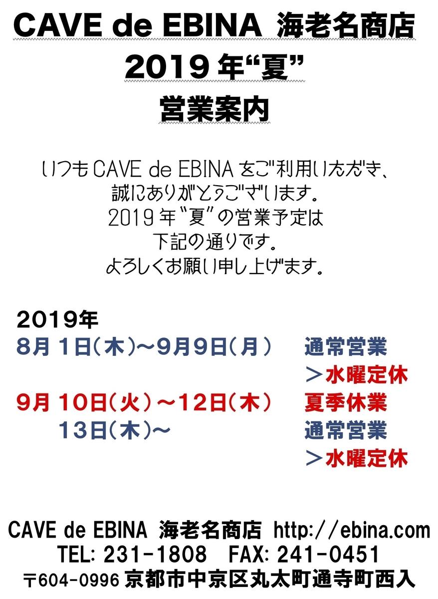 f:id:EBINA:20190803104421j:plain