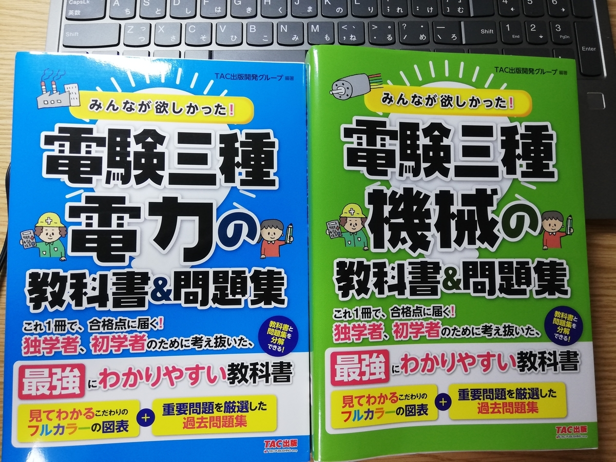 電験三種参考書「みんなが欲しかった」シリーズ