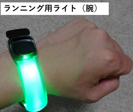 腕用ライト