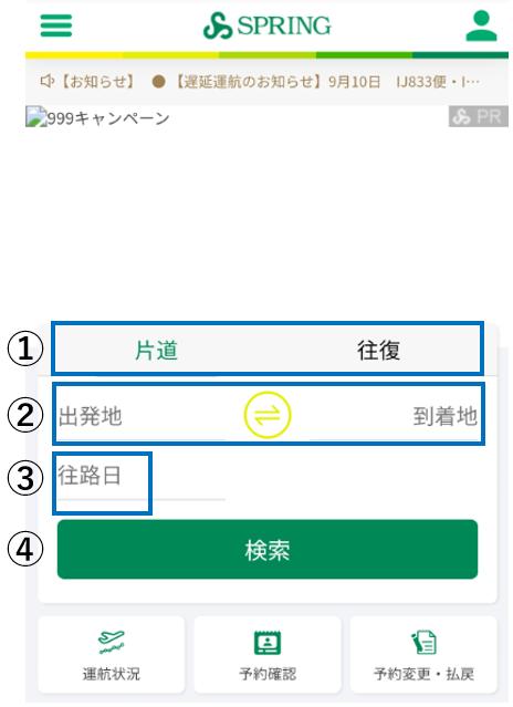 スプリングジャパン予約方法1
