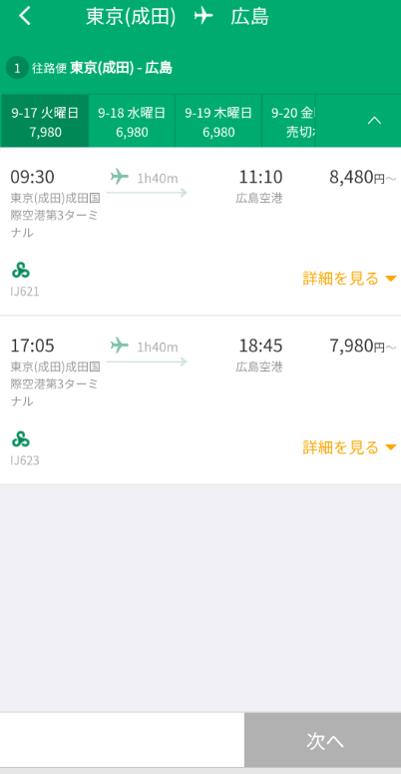 スプリングジャパン予約5