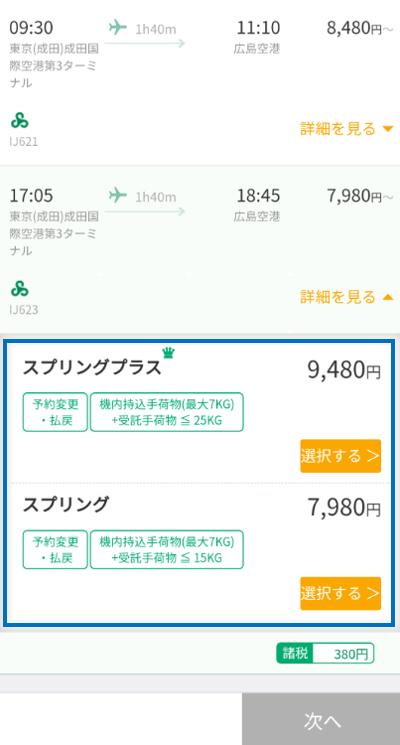 スプリングジャパン予約6
