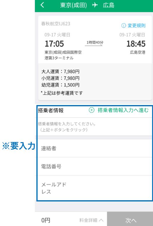 スプリングジャパン予約7