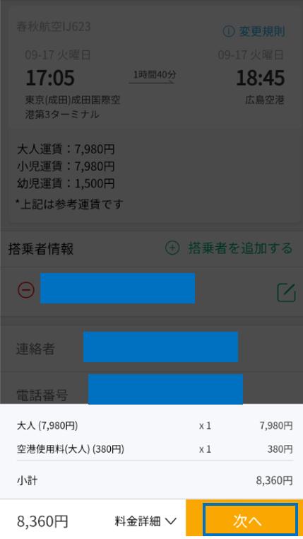 スプリングジャパン予約8