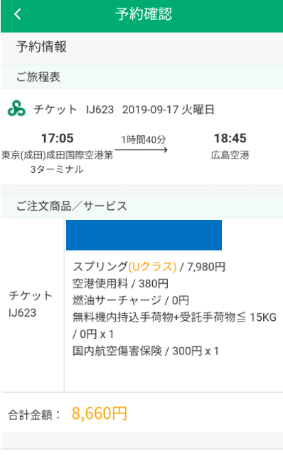 スプリングジャパン予約12