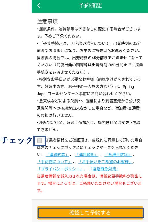スプリングジャパン予約13
