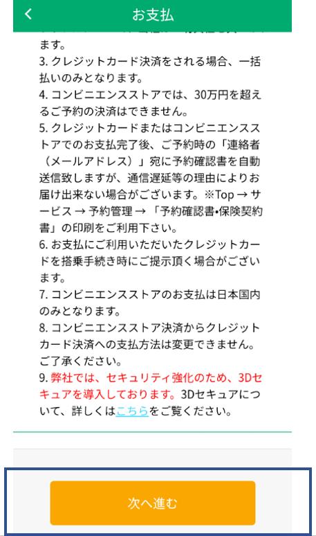スプリングジャパン予約15