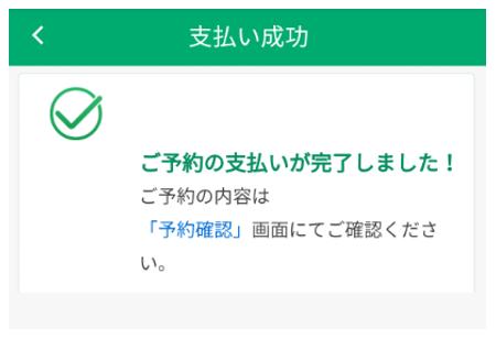 スプリングジャパン予約16