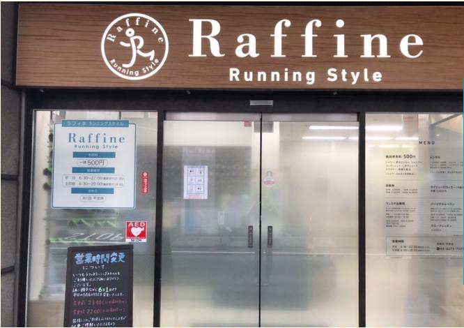 ランステ「Raffine」写真