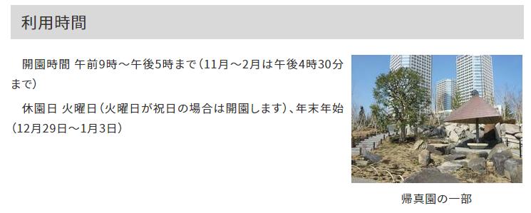二子玉川公園「帰真園」利用時間