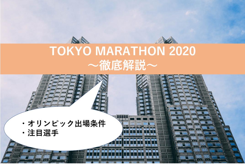 記事タイトル「東京マラソン2020」