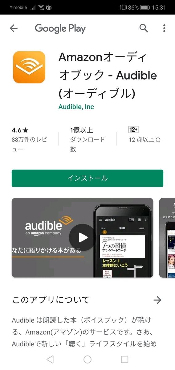 Audibleの登録方法画面