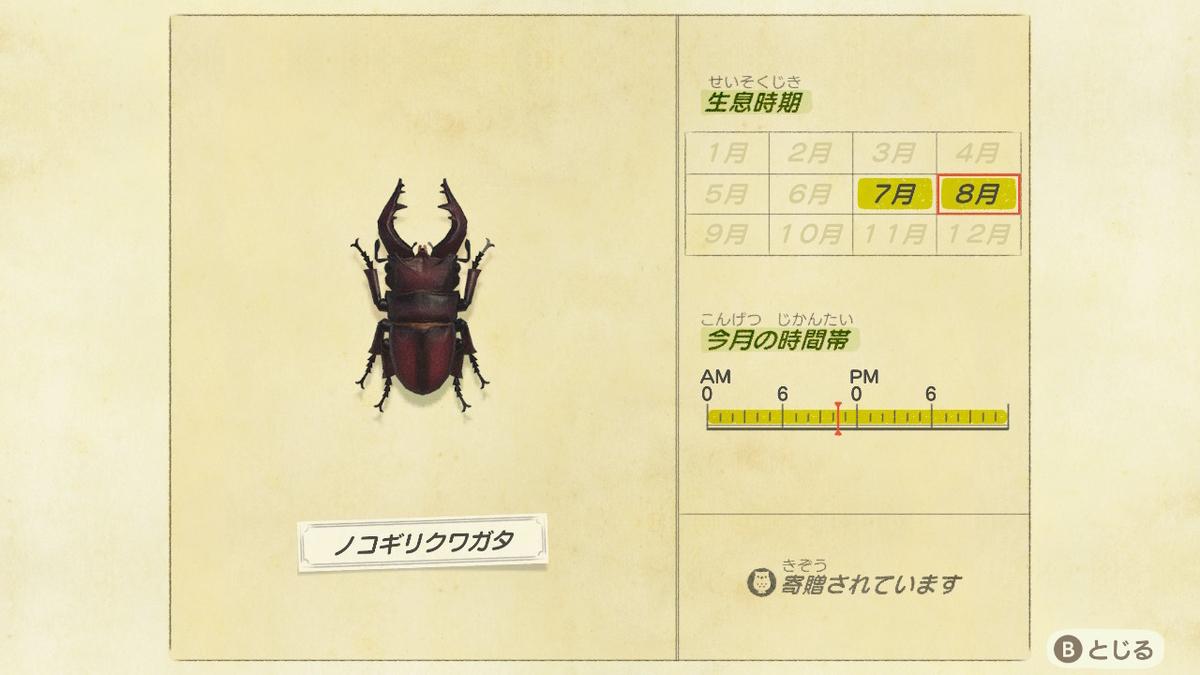 f:id:EIKU:20200825102759j:plain