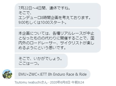 f:id:EMUSpeedClub:20200726214503p:plain