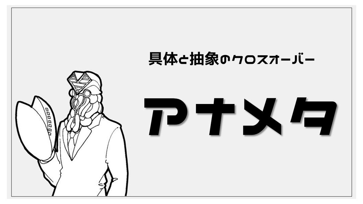 f:id:EMmiZooki:20200512224326j:plain