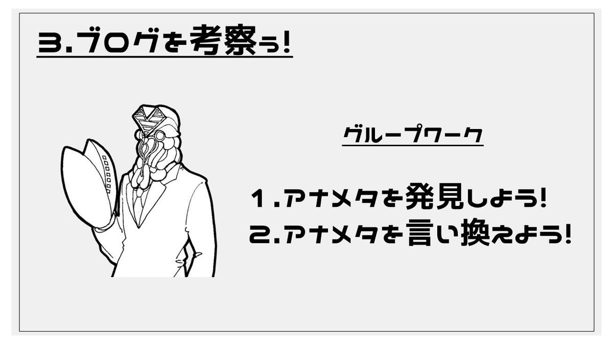 f:id:EMmiZooki:20200513215943j:plain