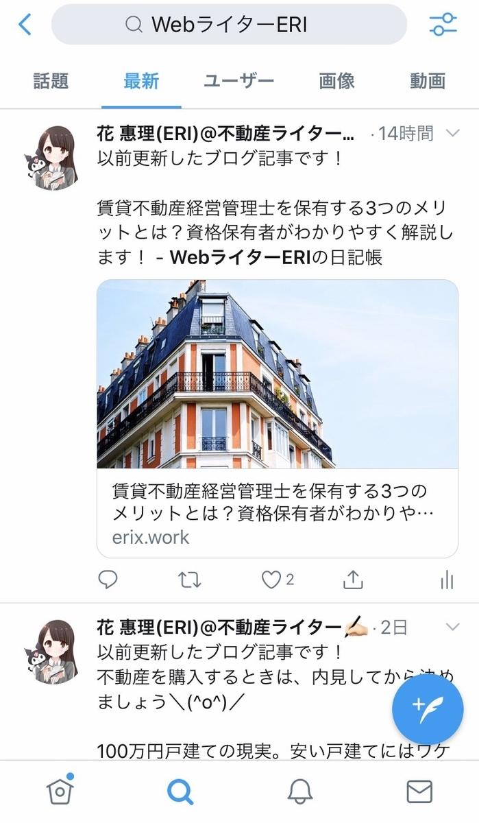 f:id:ERIx:20191218122655j:plain