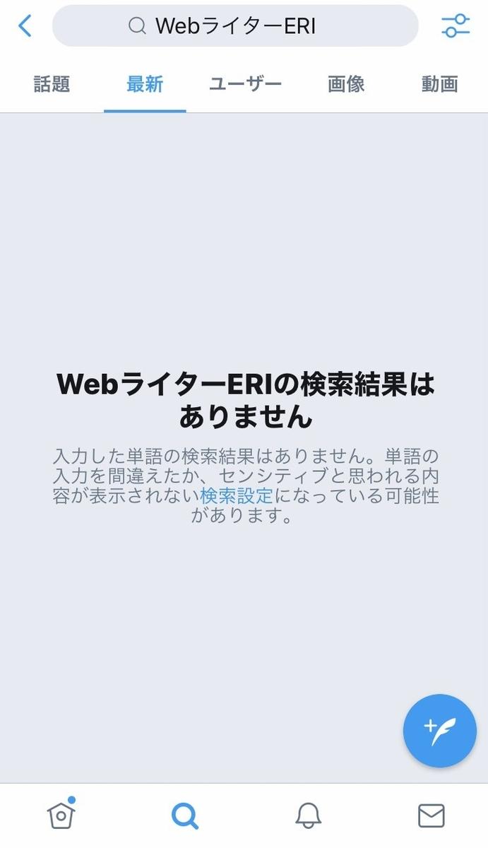 f:id:ERIx:20191218122805j:plain