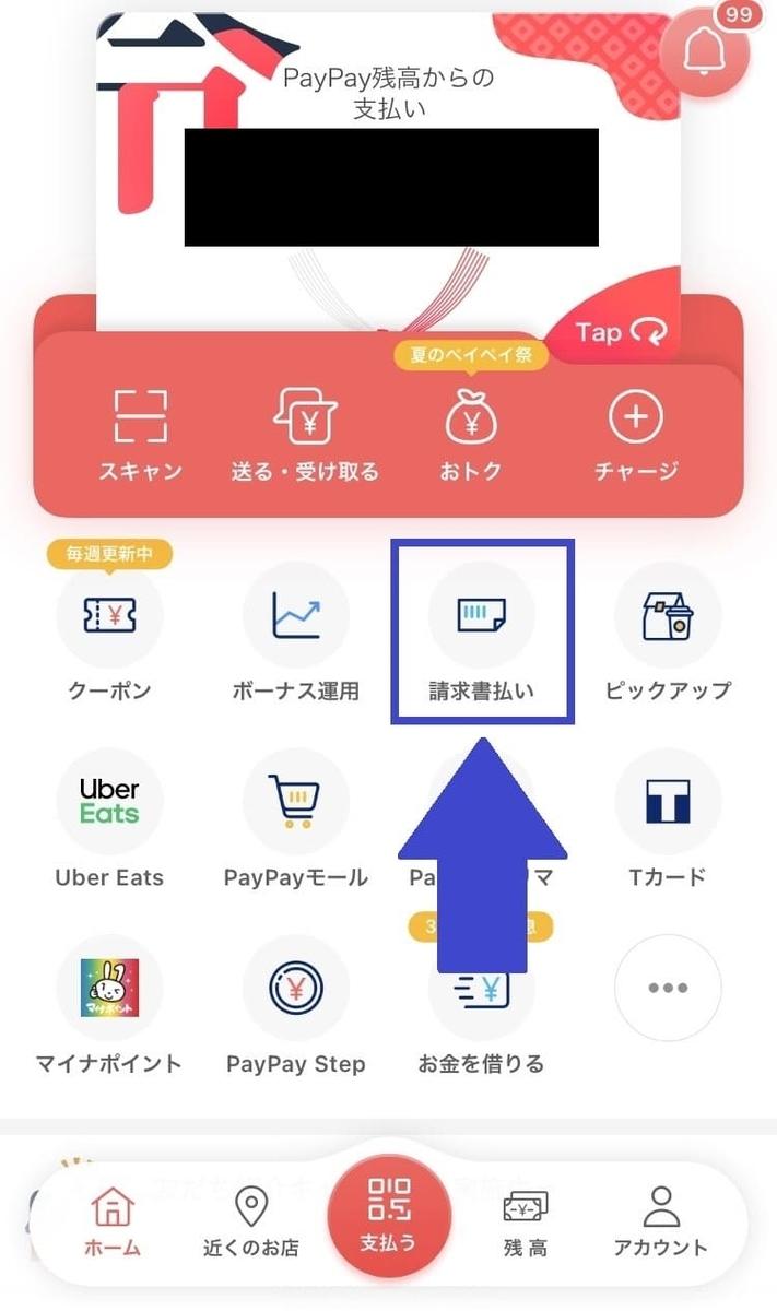 アプリホーム画面から「請求書払い」を選択