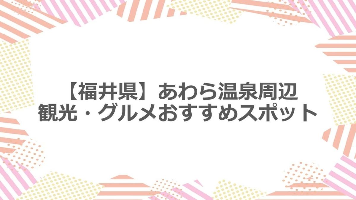 【福井県】あわら温泉周辺の観光・グルメおすすめスポット