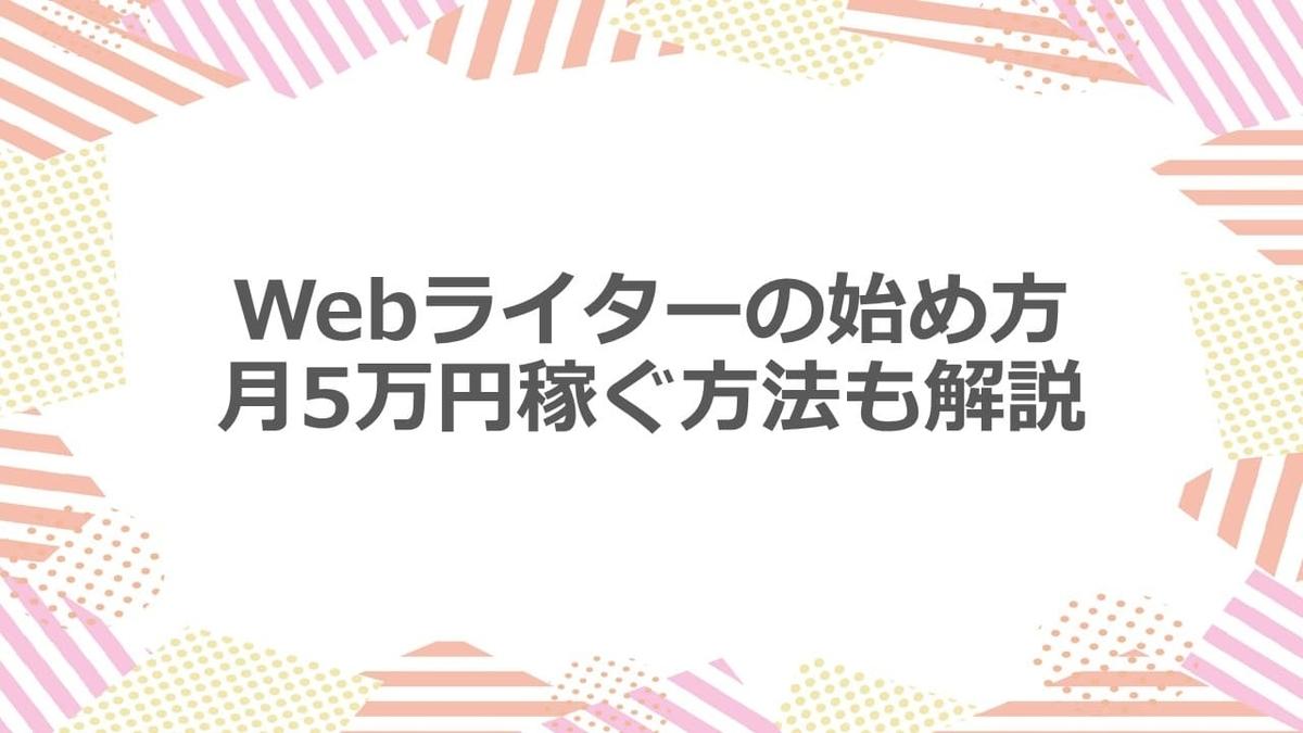 Webライターの始め方 月5万円稼ぐ方法も解説