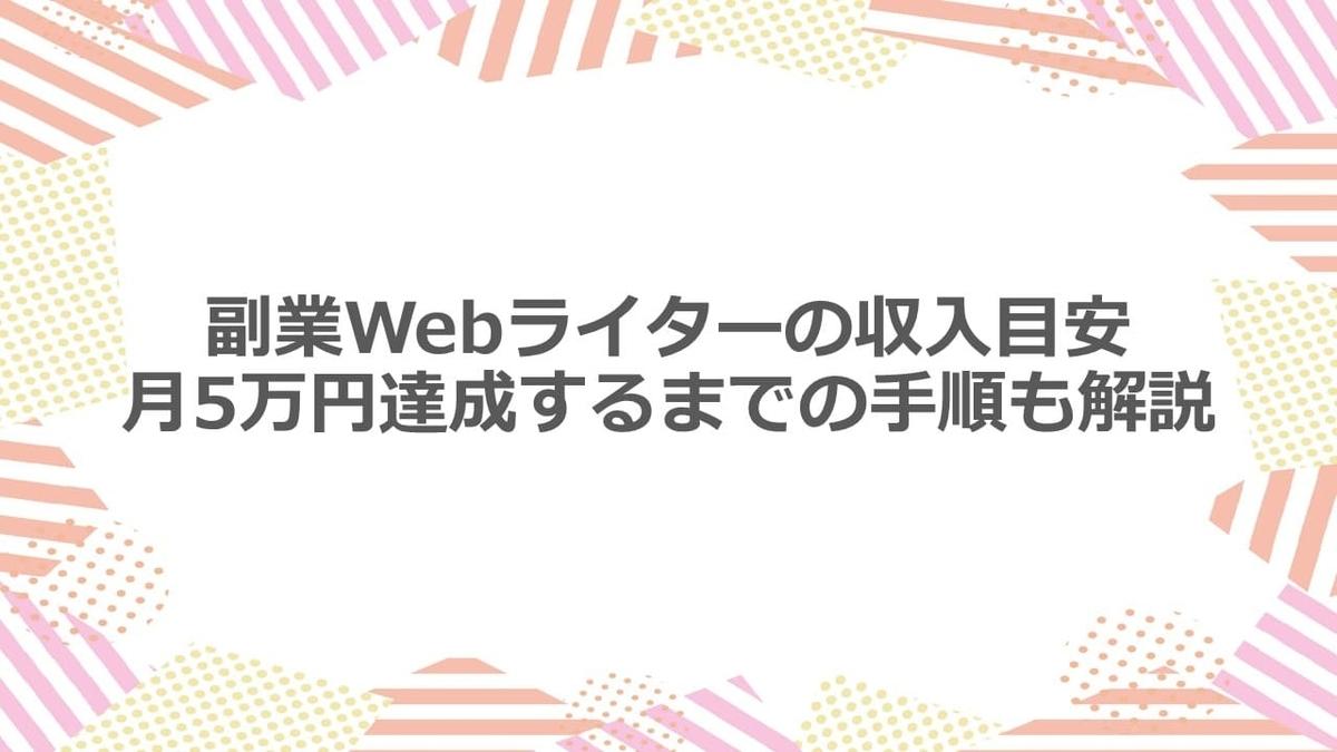 副業Webライターの収入目安 月5万円達成するまでの手順も解説