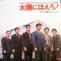 井上堯之バンド / 傷だらけの天使 - 太陽にほえろ!( LP )