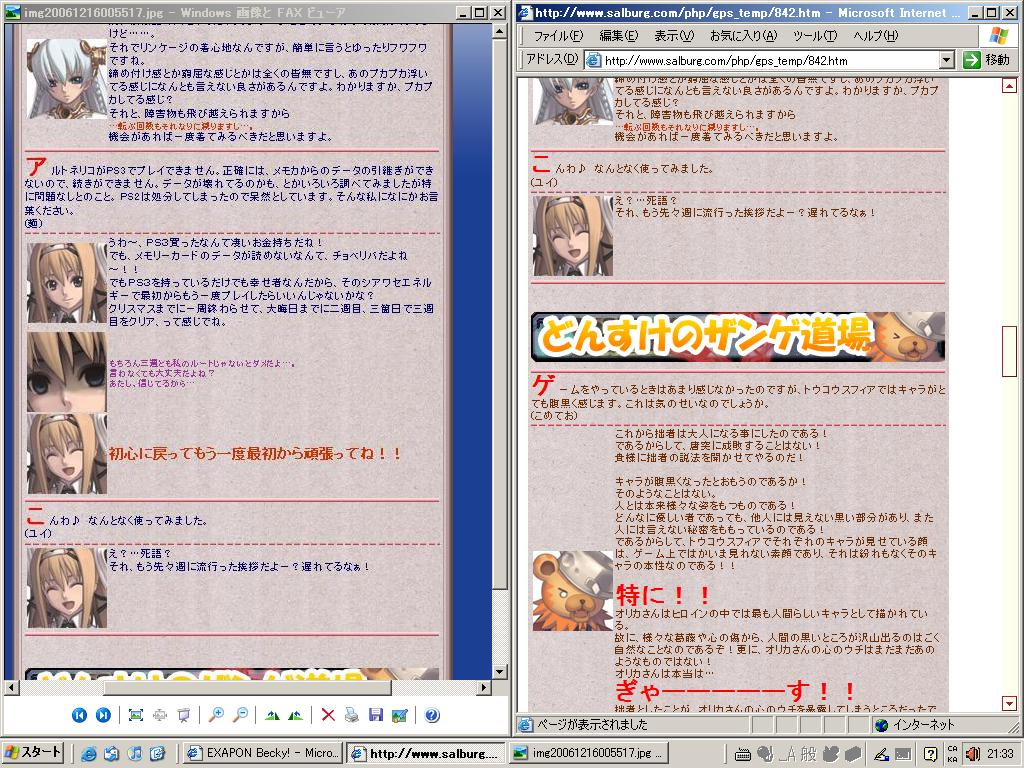 f:id:EXAPON:20070218213207j:image