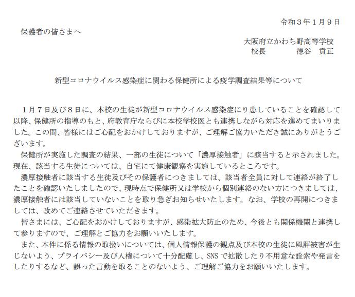 f:id:East-Osaka:20210111035500p:plain