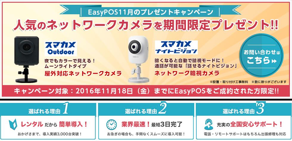 f:id:EasyPOS:20161101094548p:plain