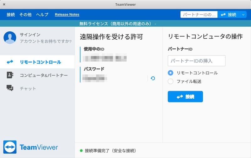 Linux Mint 19 1にTeam Viewer14でリモート接続する話 - タイを