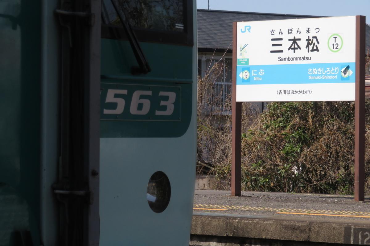 f:id:EchigoSone:20210620020018j:plain