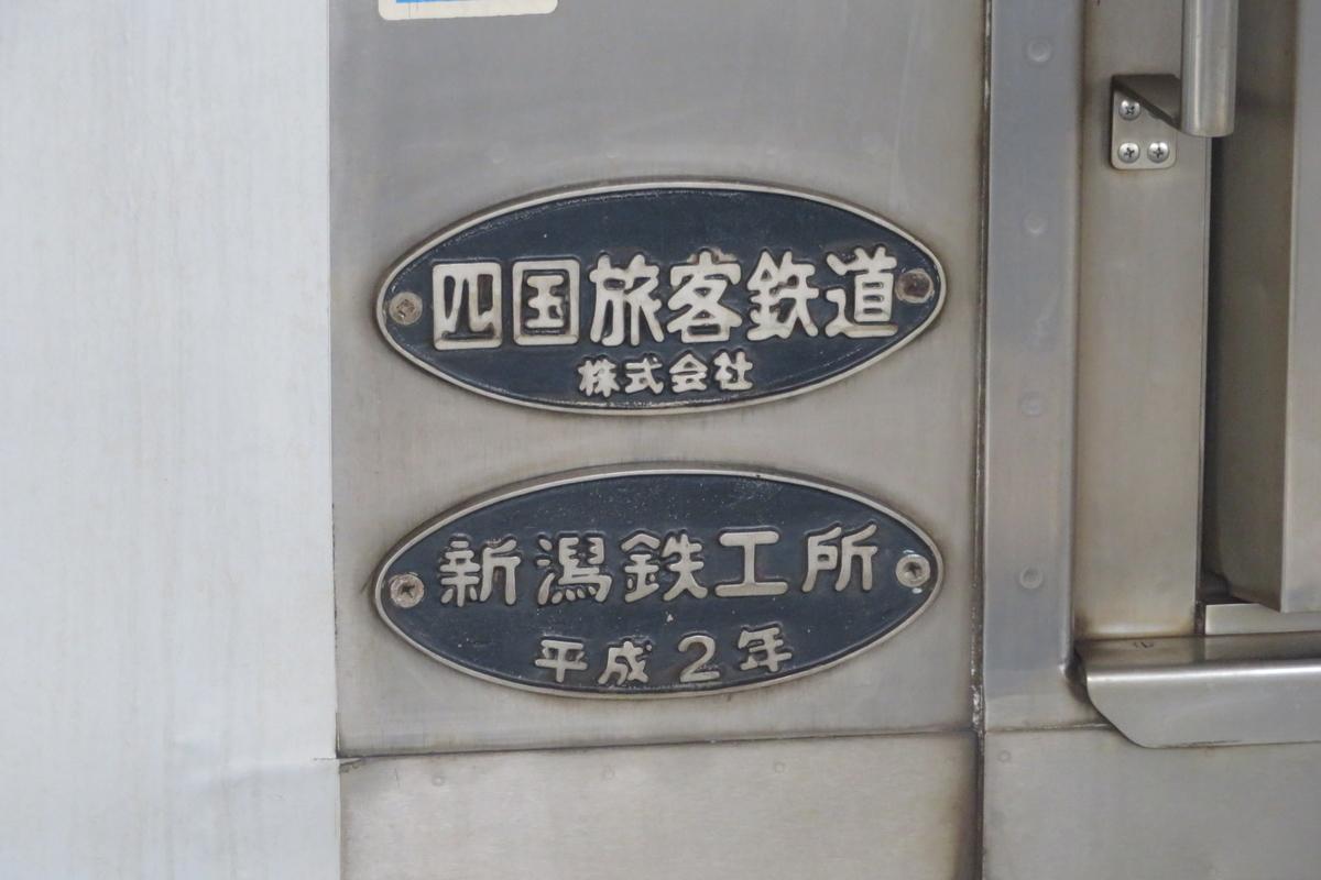 f:id:EchigoSone:20210620124841j:plain