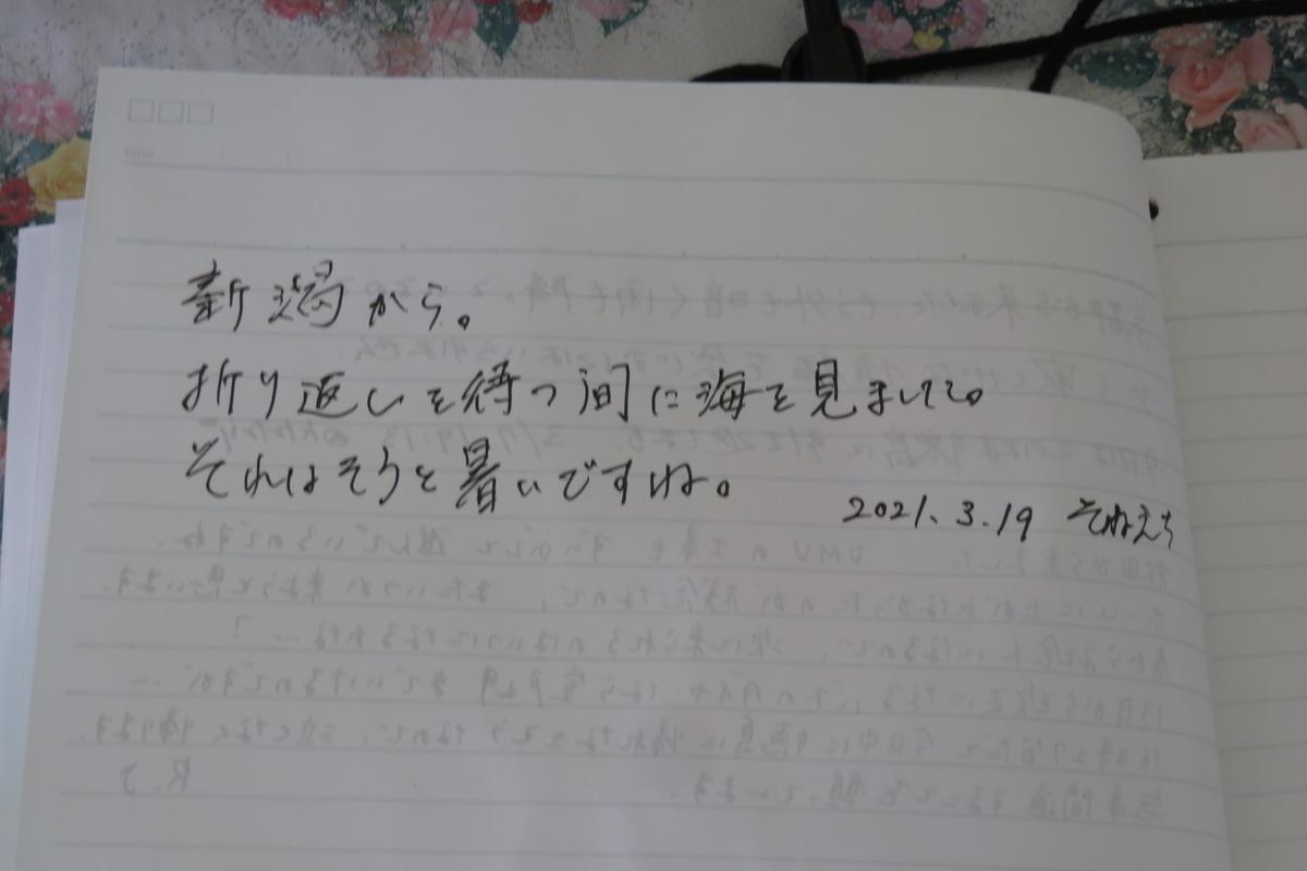f:id:EchigoSone:20210620134327j:plain