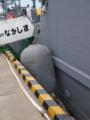 [海上自衛隊][ながしま]岸壁との間に入れられていた防舷物。