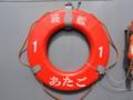 [海上自衛隊][あたご]護衛艦「あたご」の浮き輪。