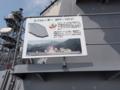 [海上自衛隊][あたご]SPY-1D(V)の説明パネル。