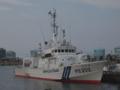 [海上保安庁][ほたか]巡視船「ほたか」。敦賀にて。