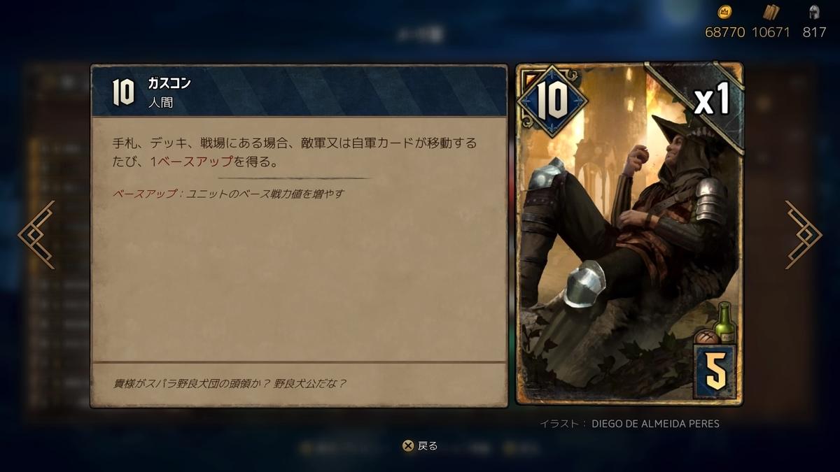 f:id:Edogawa:20190407234318j:plain