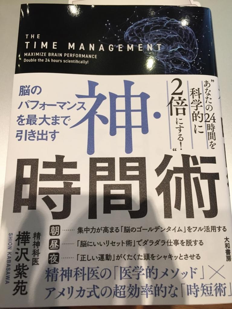 f:id:Eigo_Mikado:20170916082820j:plain