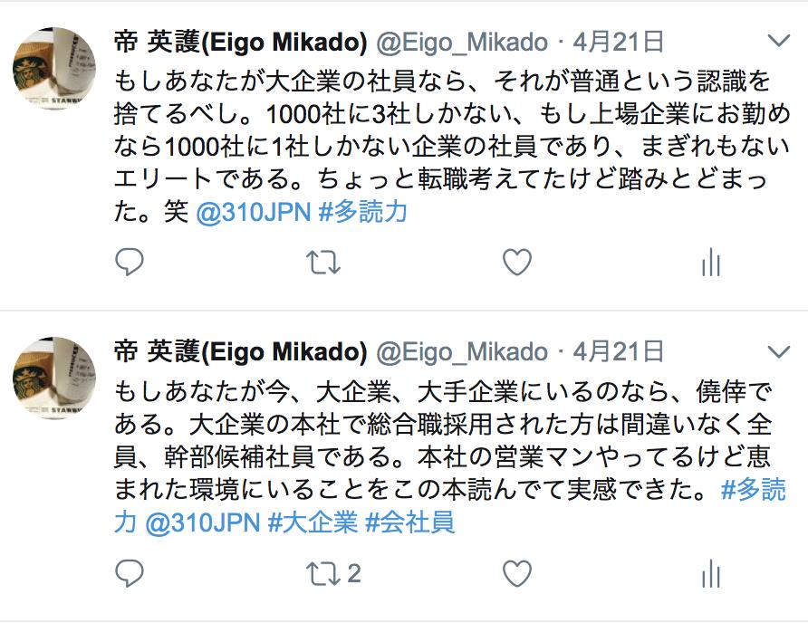 f:id:Eigo_Mikado:20180430014108p:plain