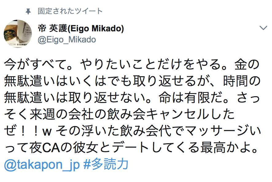 f:id:Eigo_Mikado:20180527161912p:plain