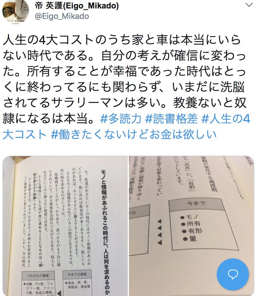 f:id:Eigo_Mikado:20180701161344p:plain
